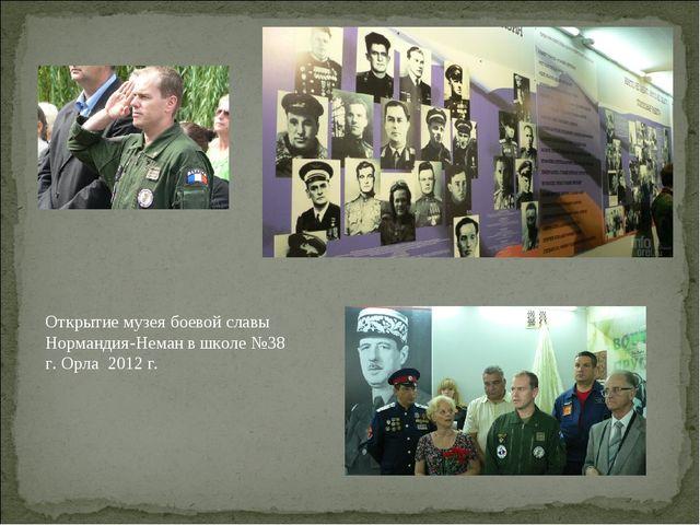 Открытие музея боевой славы Нормандия-Неман в школе №38 г. Орла 2012 г.