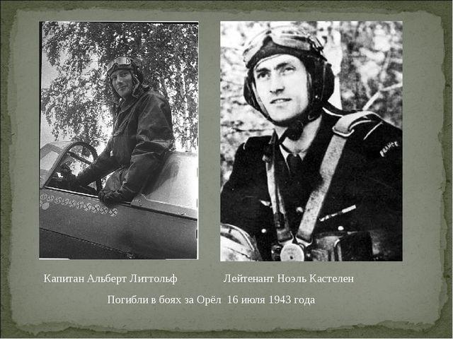 Капитан Альберт Литтольф Лейтенант Ноэль Кастелен Погибли в боях за Орёл 16 и...