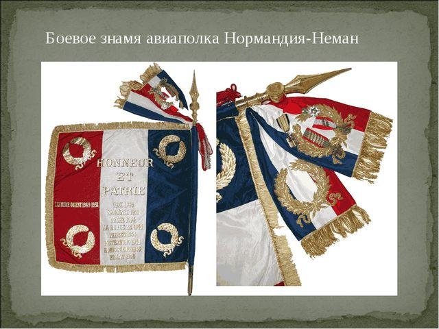 Боевое знамя авиаполка Нормандия-Неман