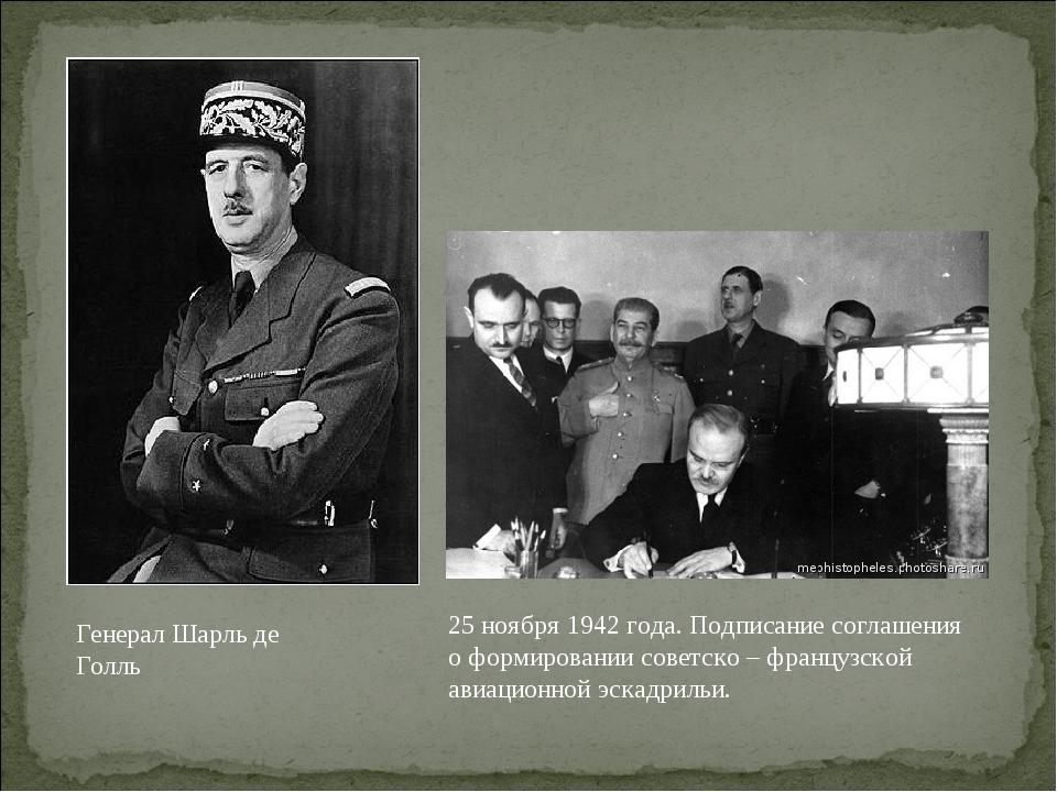Генерал Шарль де Голль 25 ноября 1942 года. Подписание соглашения о формирова...