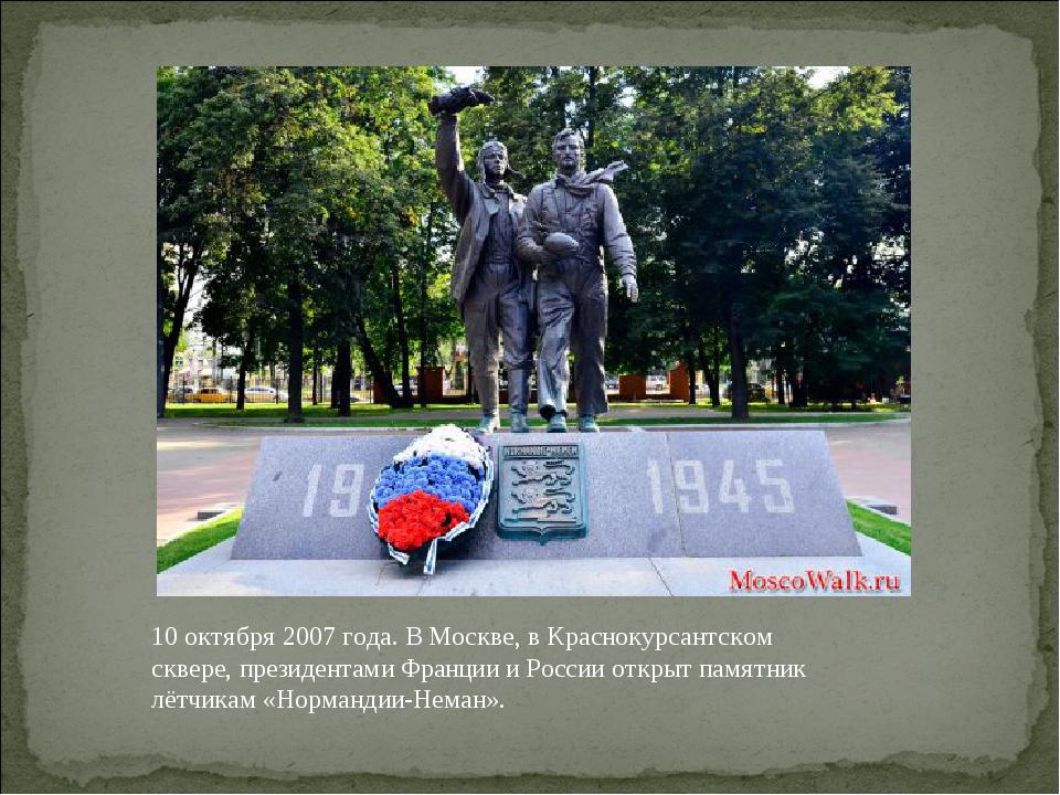 10 октября 2007 года. В Москве, в Краснокурсантском сквере, президентами Фран...