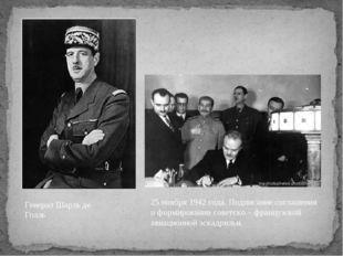 Генерал Шарль де Голль 25 ноября 1942 года. Подписание соглашения о формиров