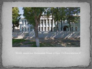 Музей авиаполка Нормандия-Неман в Орле. Ул.Новосильская.47
