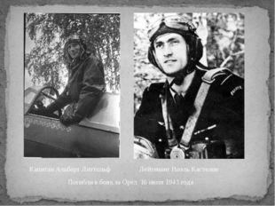 Капитан Альберт Литтольф Лейтенант Ноэль Кастелен Погибли в боях за Орёл 16 и
