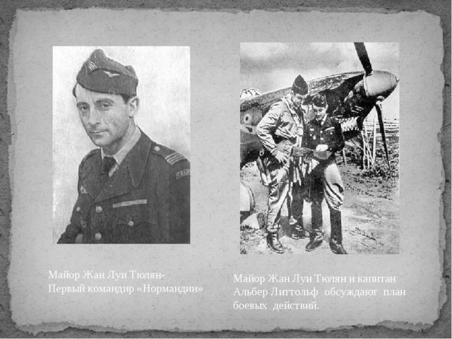 Майор Жан Луи Тюлян- Первый командир «Нормандии» Майор Жан Луи Тюлян и капита...