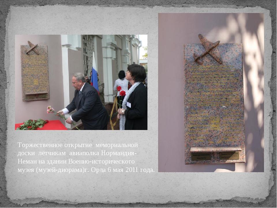 Торжественное открытие мемориальной доски лётчикам авиаполка Нормандия- Нема...
