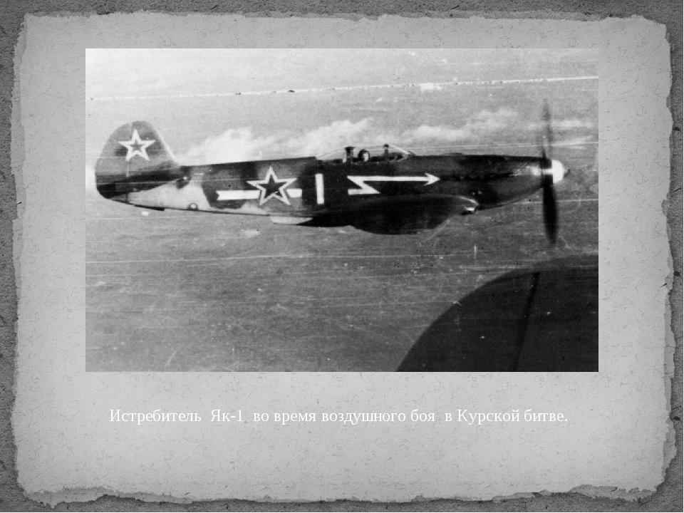 Истребитель Як-1 во время воздушного боя в Курской битве.