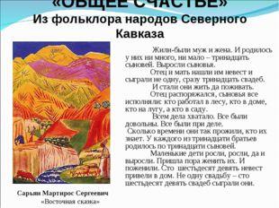«ОБЩЕЕ СЧАСТЬЕ» Из фольклора народов Северного Кавказа Жили-были муж и жена