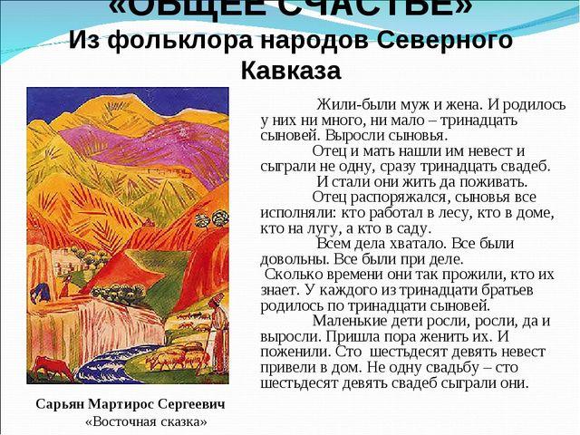 «ОБЩЕЕ СЧАСТЬЕ» Из фольклора народов Северного Кавказа Жили-были муж и жена...