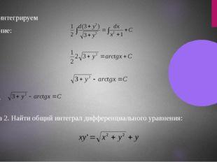 Проинтегрируем выражение: Ответ: Задача 2. Найти общий интеграл дифференциаль