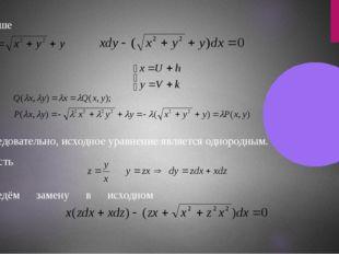 Решение: Следовательно, исходное уравнение является однородным. Пусть Произве