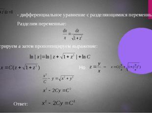 - дифференциальное уравнение с разделяющимися переменными Разделим переменные