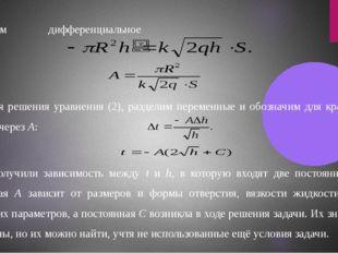 Получаем дифференциальное уравнение: Для решения уравнения (2), разделим пере