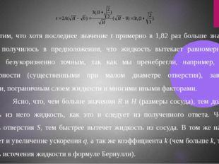 Заметим, что хотя последнее значение t примерно в 1,82 раз больше значения 3·
