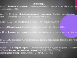 Литература. Баврин И. И. Высшая математика: Учебное пособие для студентов х