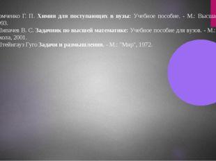 Хомченко Г. П. Химия для поступающих в вузы: Учебное пособие. - М.: Высшая шк