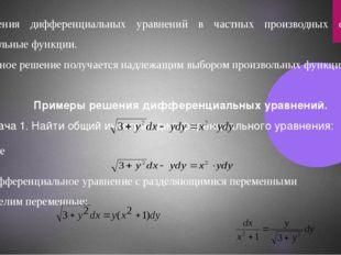 Решения дифференциальных уравнений в частных производных содержат произвольны