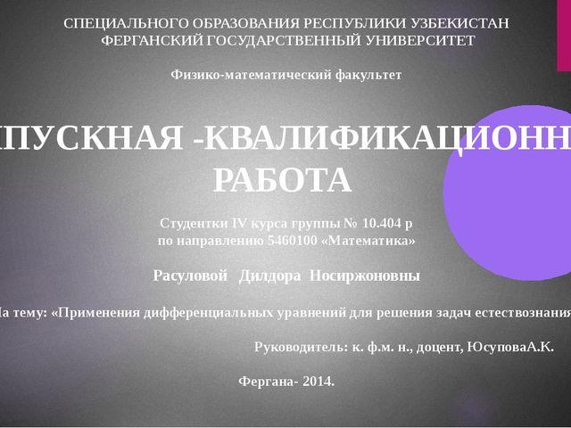 СПЕЦИАЛЬНОГО ОБРАЗОВАНИЯ РЕСПУБЛИКИ УЗБЕКИСТАН ФЕРГАНСКИЙ ГОСУДАРСТВЕННЫЙ УН...