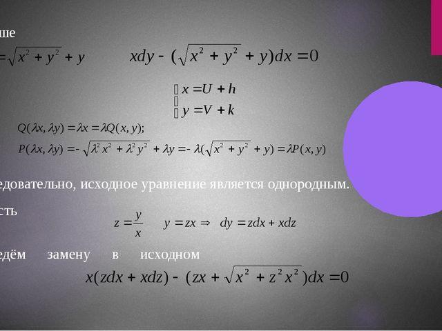Решение: Следовательно, исходное уравнение является однородным. Пусть Произве...