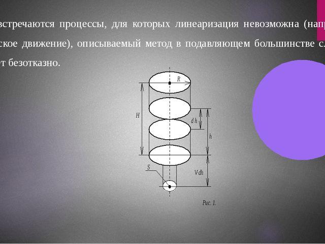 И хотя встречаются процессы, для которых линеаризация невозможна (например, б...