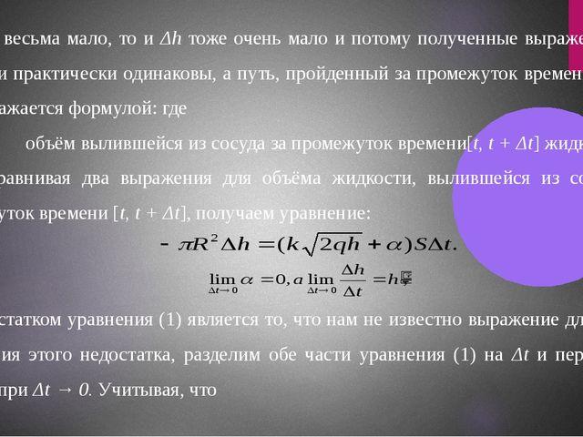 Если Δt весьма мало, то и Δh тоже очень мало и потому полученные выражения дл...