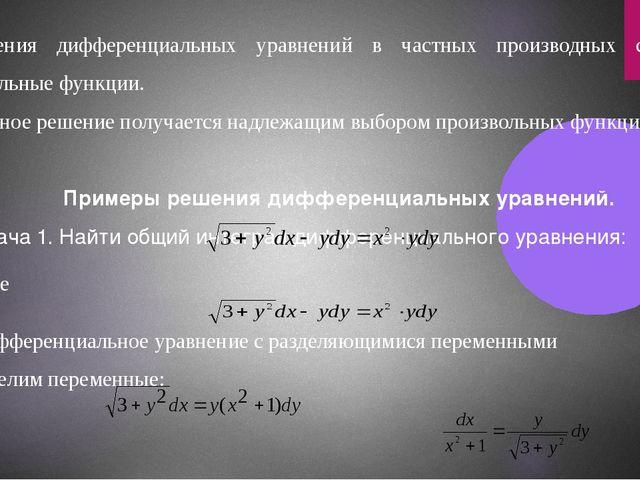 Решения дифференциальных уравнений в частных производных содержат произвольны...