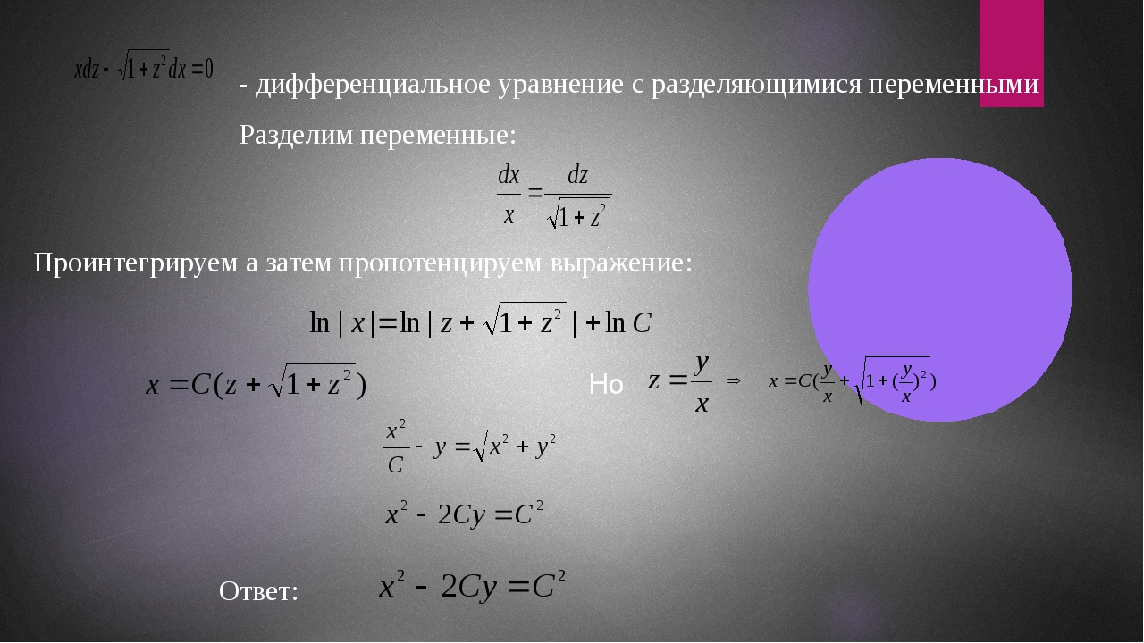 - дифференциальное уравнение с разделяющимися переменными Разделим переменные...
