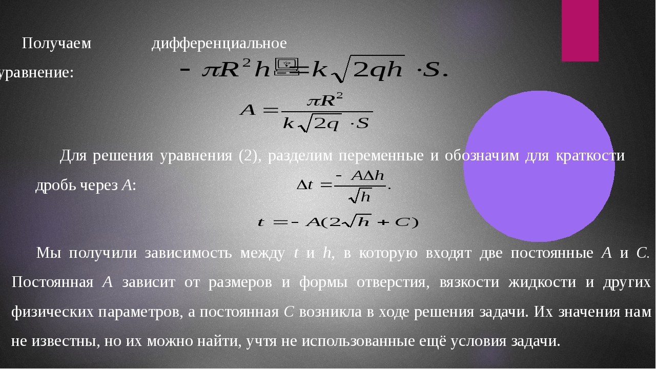 Получаем дифференциальное уравнение: Для решения уравнения (2), разделим пере...
