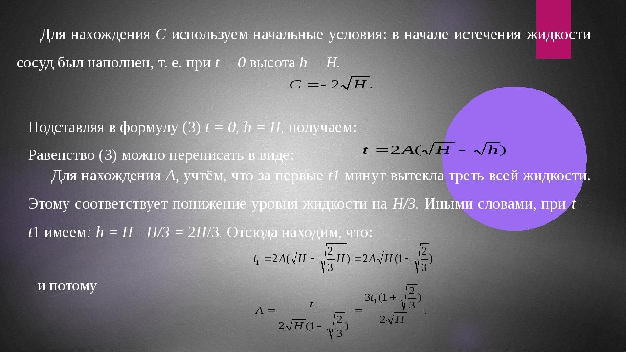 Для нахождения С используем начальные условия: в начале истечения жидкости со...