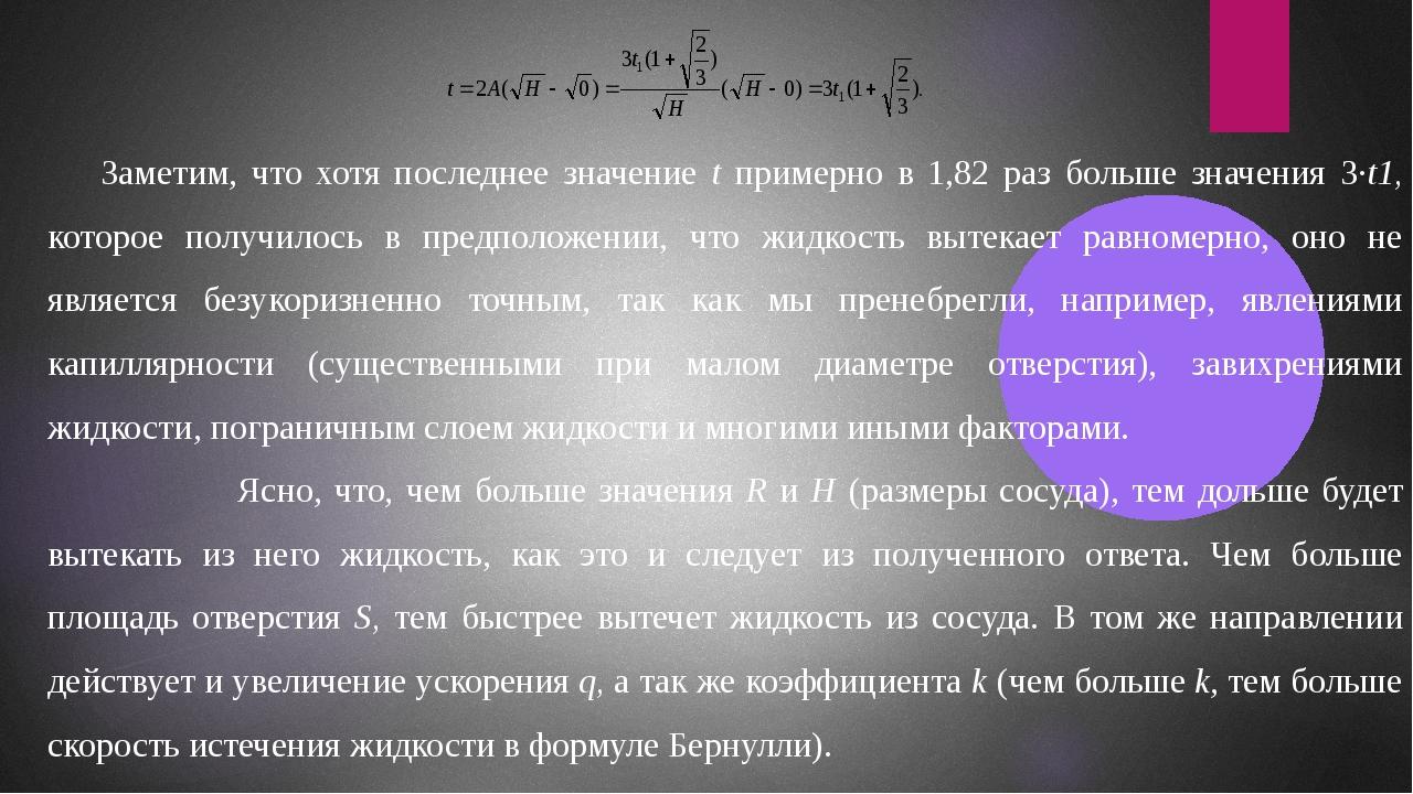 Заметим, что хотя последнее значение t примерно в 1,82 раз больше значения 3·...