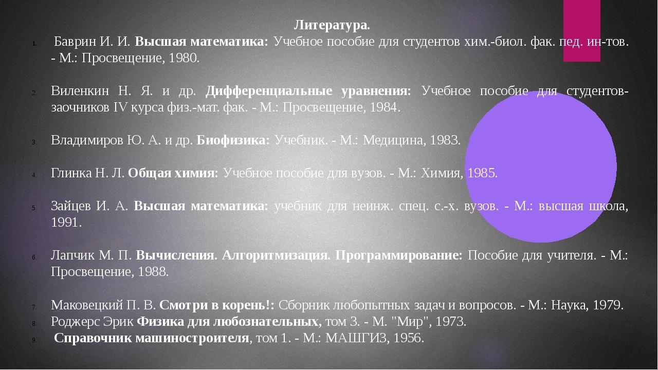 Литература. Баврин И. И. Высшая математика: Учебное пособие для студентов х...