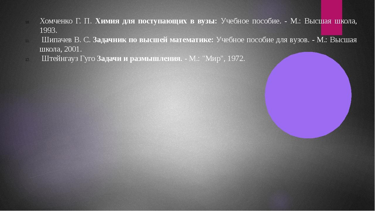 Хомченко Г. П. Химия для поступающих в вузы: Учебное пособие. - М.: Высшая шк...