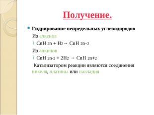 Получение. Гидрирование непредельных углеводородов Из алкенов CnH 2n + H2→ Cn