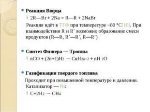 Реакция Вюрца 2R—Br + 2Na = R—R + 2NaBr Реакция идёт в ТГФ при температуре −8