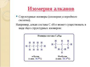 Изомерия алканов Структурные изомеры (изомерия углеродного скелета). Например