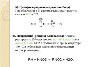 б). Сульфохлорирование (реакция Рида): При облучении УФ-светом алканы реагир
