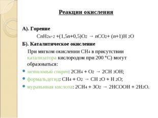 Реакции окисления А). Горение СnН2n+2 +(1,5n+0,5)O2 → nCO2+ (n+1)H 2O Б). Кат