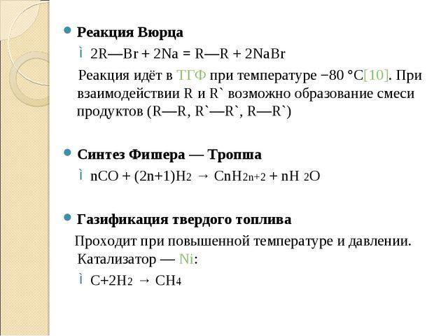 Реакция Вюрца 2R—Br + 2Na = R—R + 2NaBr Реакция идёт в ТГФ при температуре −8...