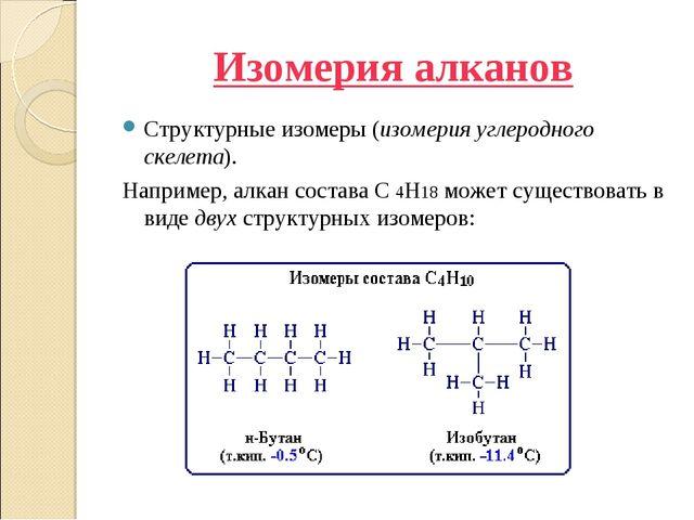 Изомерия алканов Структурные изомеры (изомерия углеродного скелета). Например...