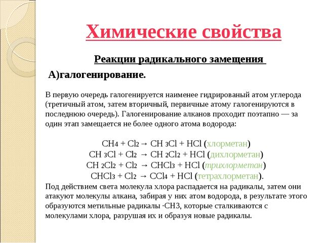 Химические свойства Реакции радикального замещения А)галогенирование. В перву...