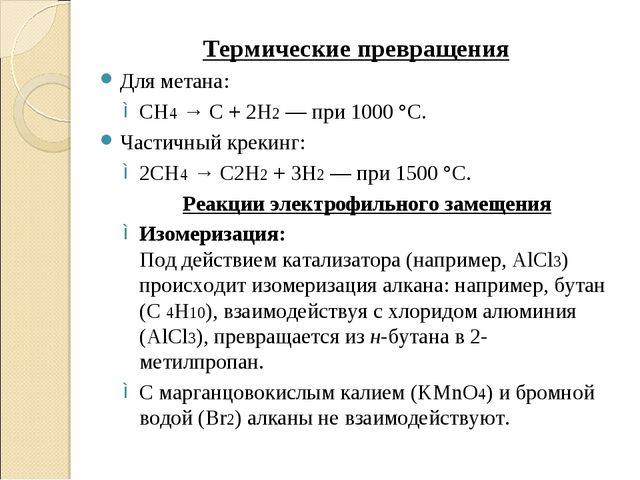 Термические превращения Для метана: CH4 → С + 2H2— при 1000°C. Частичный кр...