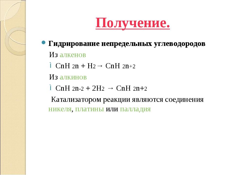 Получение. Гидрирование непредельных углеводородов Из алкенов CnH 2n + H2→ Cn...