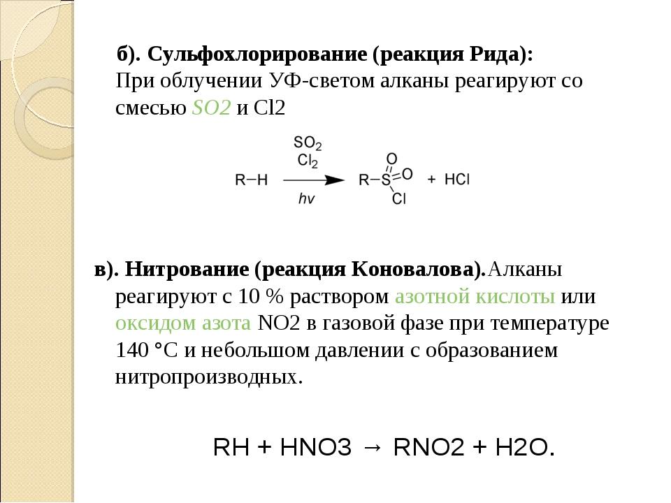 б). Сульфохлорирование (реакция Рида): При облучении УФ-светом алканы реагир...
