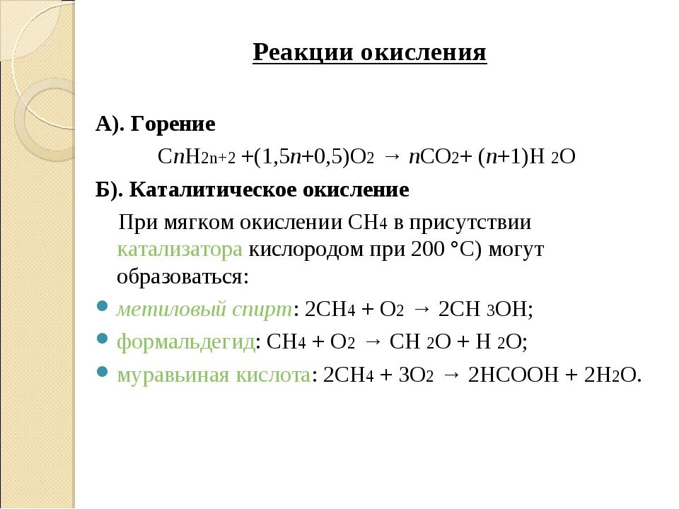 Реакции окисления А). Горение СnН2n+2 +(1,5n+0,5)O2 → nCO2+ (n+1)H 2O Б). Кат...