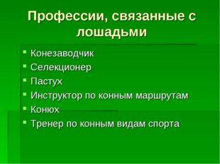 Профессии, связанные с лошадьми Конезаводчик Селекционер Пастух Инструктор по