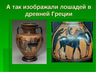 А так изображали лошадей в древней Греции