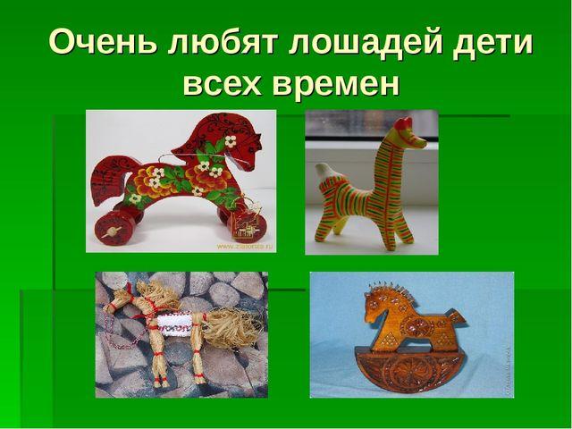 Очень любят лошадей дети всех времен
