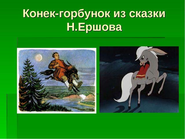 Конек-горбунок из сказки Н.Ершова