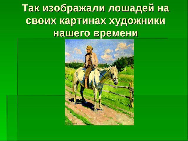 Так изображали лошадей на своих картинах художники нашего времени