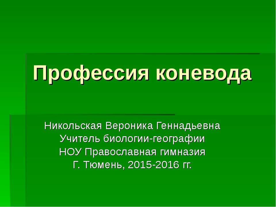 Профессия коневода Никольская Вероника Геннадьевна Учитель биологии-географии...